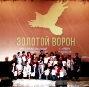 закрытие фестиваля арктического кино 1