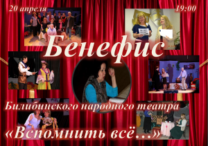 Бенефис